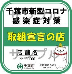 千葉市新型コロナ感染症対策取組宣言ロゴ