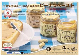 千葉名産品と静岡茶の専門店 清本園