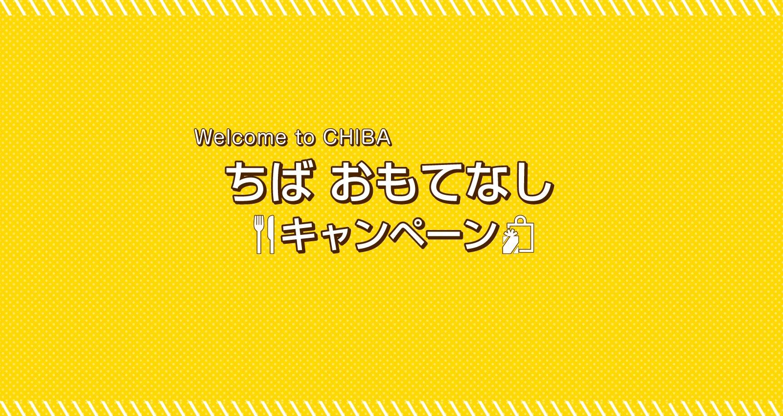 Welcome to CHIBA 宿泊者に3つの特典付き!ちば おもてなしキャンペーン